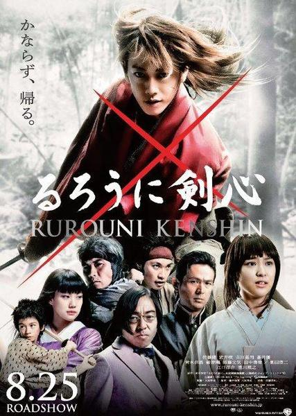 New%20Rurouni%20Kenshin%20Live%20Action%20Poster