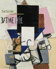 Kasimir Malevich, Composition with the Mona Lisa (1914)